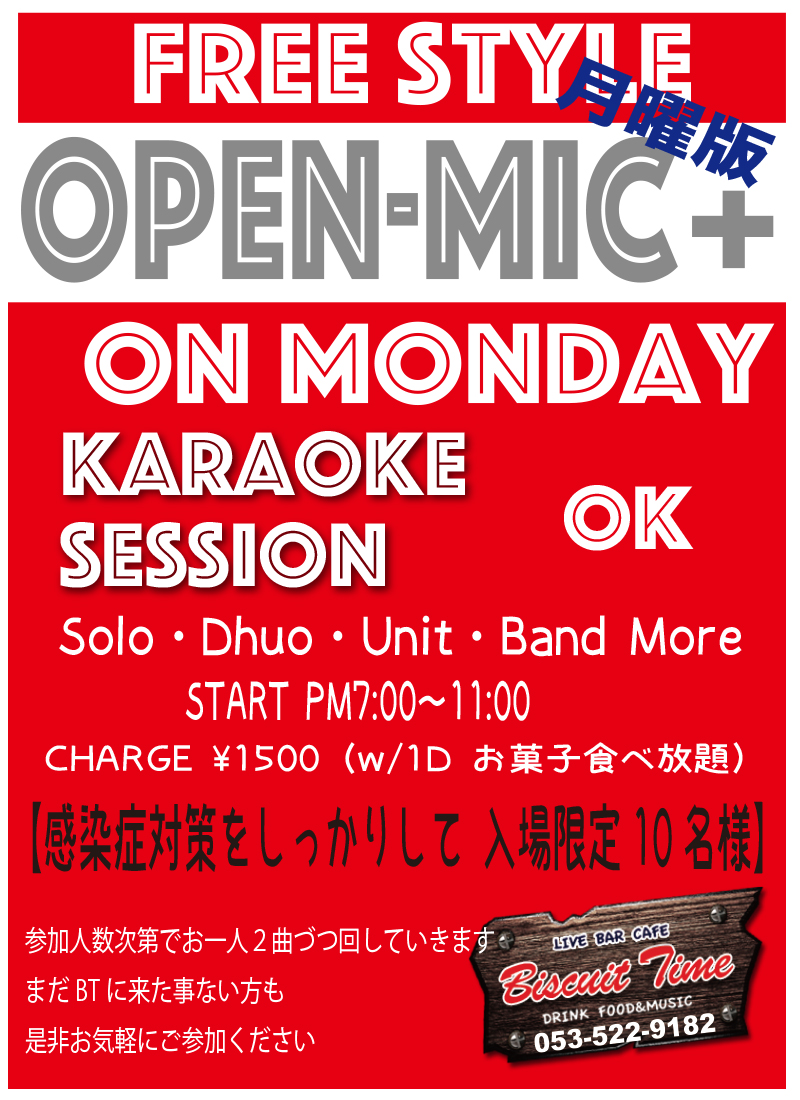 (月祝)  【All Genre】  OpenMic on Monday