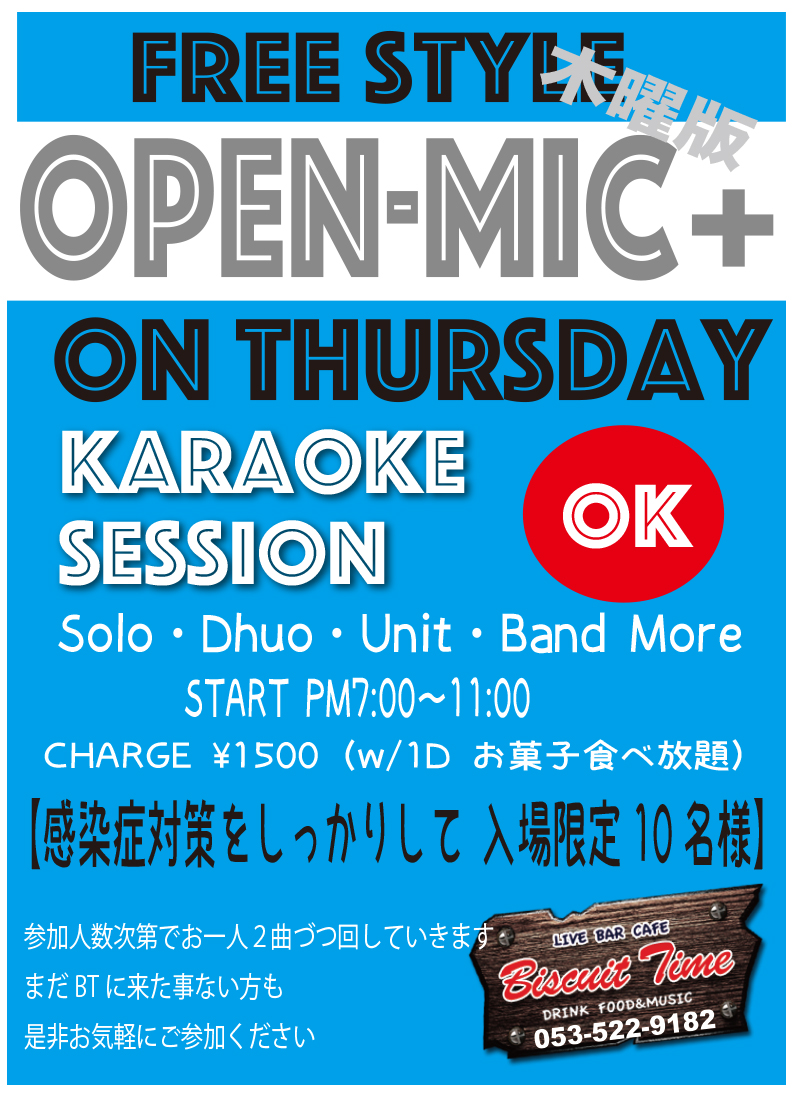 (木)  【All Genre】  OpenMic on Thursday