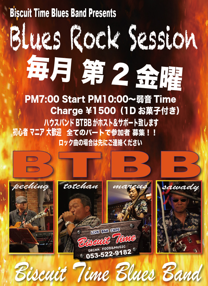 (金)  【BLUES】  BTBB:Blues Rock Session@BT