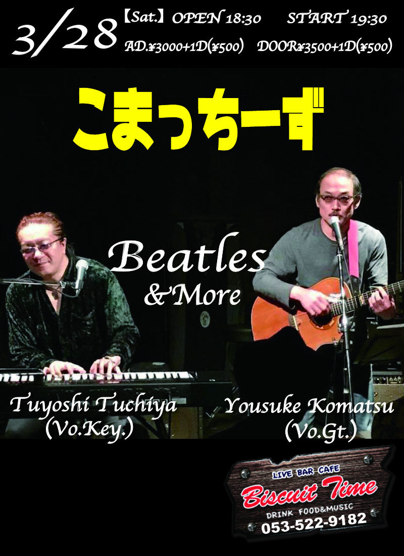 (土)  【Beatles】  こまっち〜ず:小松陽介&土屋剛@BT