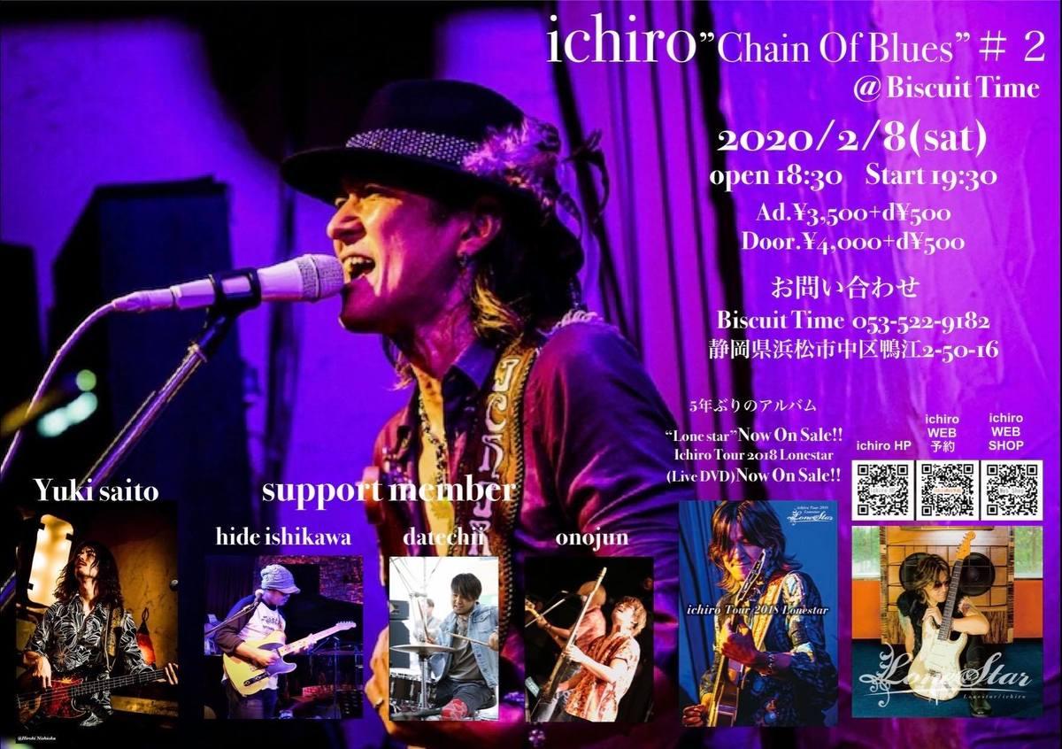 (土)  【BLUES ROCK】  ichiro: