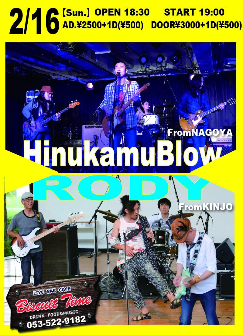 (日)  【ROOTS&BLUES ROCK】  HinukamuBlow(ヒヌカムブロウ)&RODY@BT