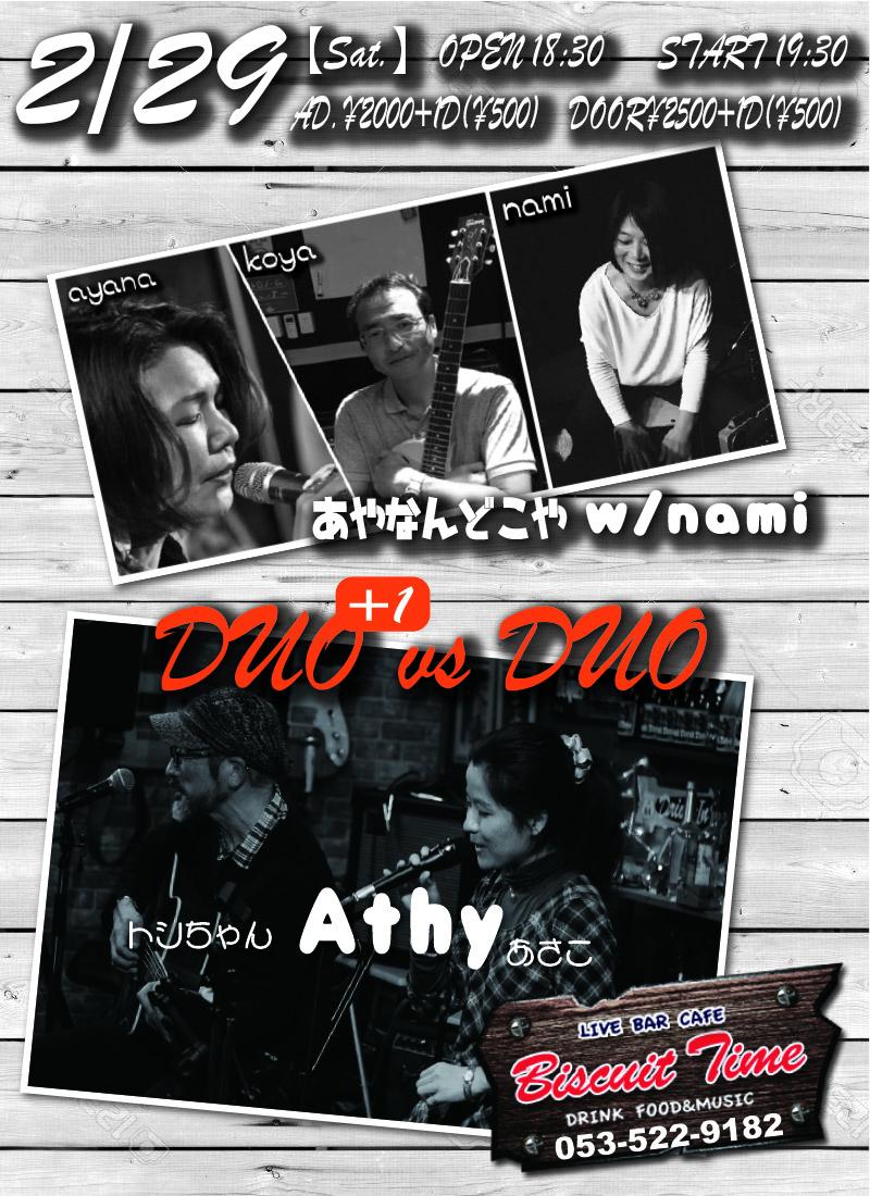(土)  【POPS】  トシちゃんPRESENTS  DUO(+1) x DUO:  Athy&あやなんどこやw/nami@BT
