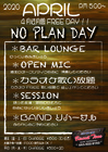 NO PLAN DAY@BTの画像