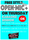 (木)  【ALL GENRE】  OPEN MIC+  FREE STYLE on Thursdayの画像