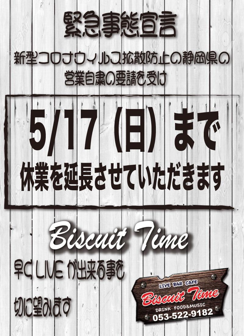 静岡県の休業要請に従い5/17(日)まで休業といたします