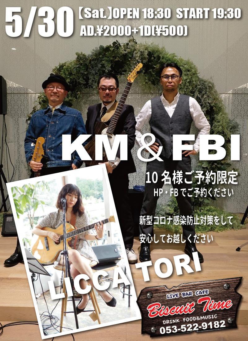(土)  【ROCK】  KM&FBI:トリイリカ@BT