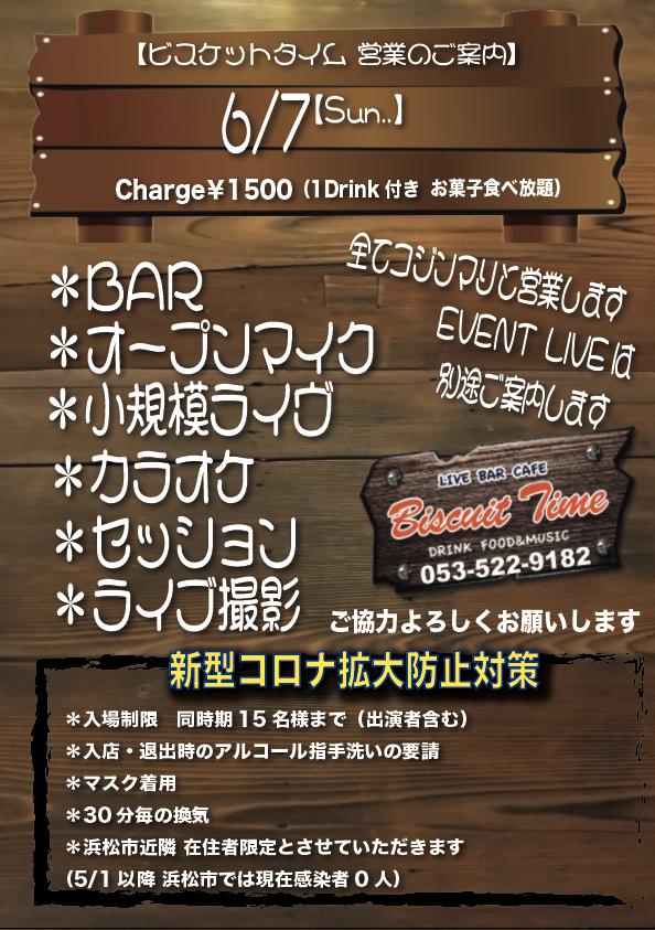 (日)  【ALL GENRE】   OPEN MIC+KARAOKE+SESSION