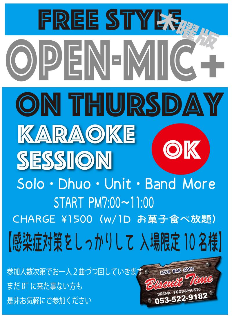 (木)  【All Genre】  OpenMic on Thursday