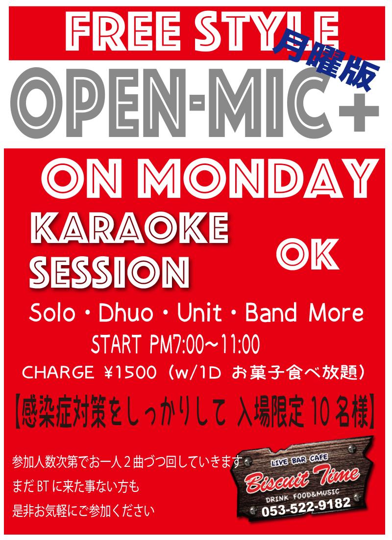 (月)  【All Genre】  OpenMic on Monday
