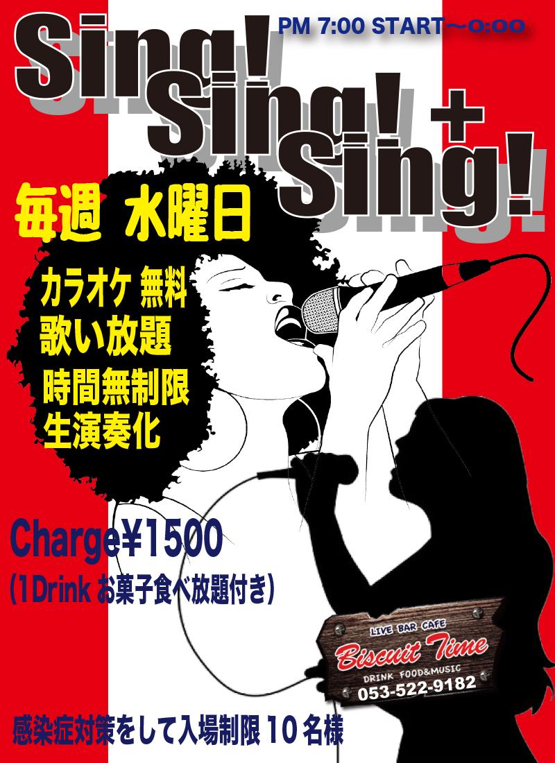 (水)  【All Genre】  SING!SING!SING!シンガーの日  カラオケ中心で歌い放題