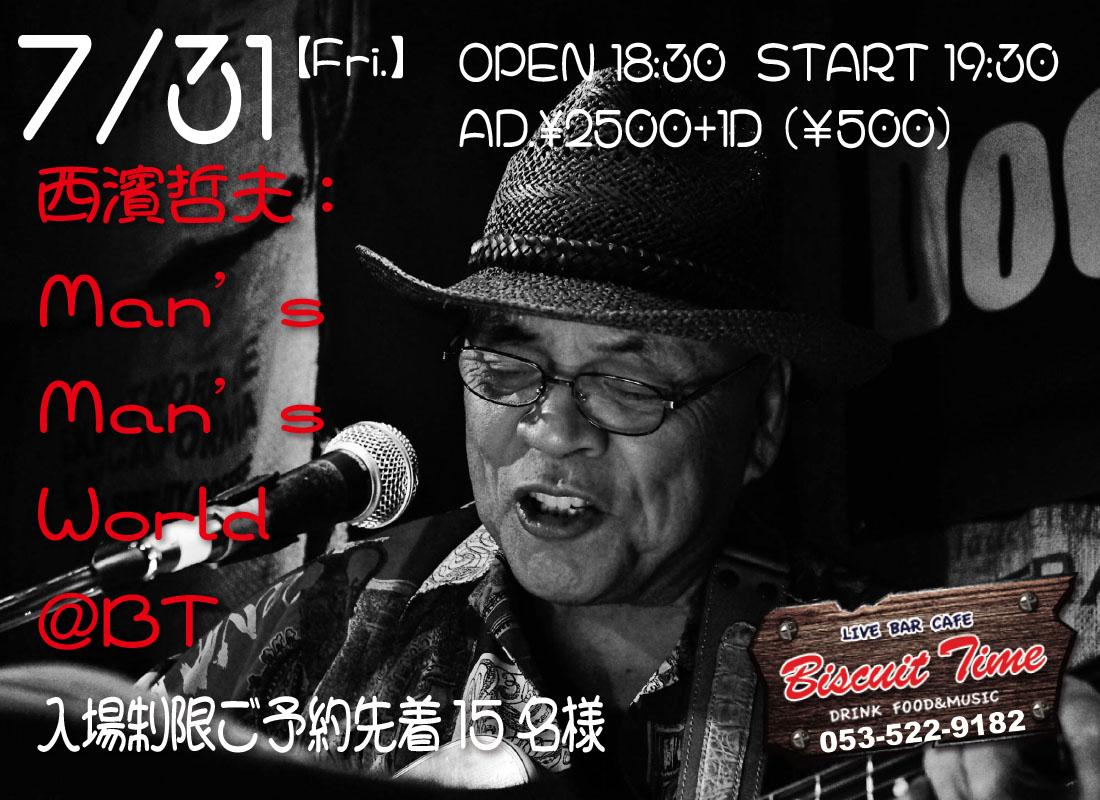 (金)  【ROCK・Soul】  西濱哲男:Man's Man's world @BT