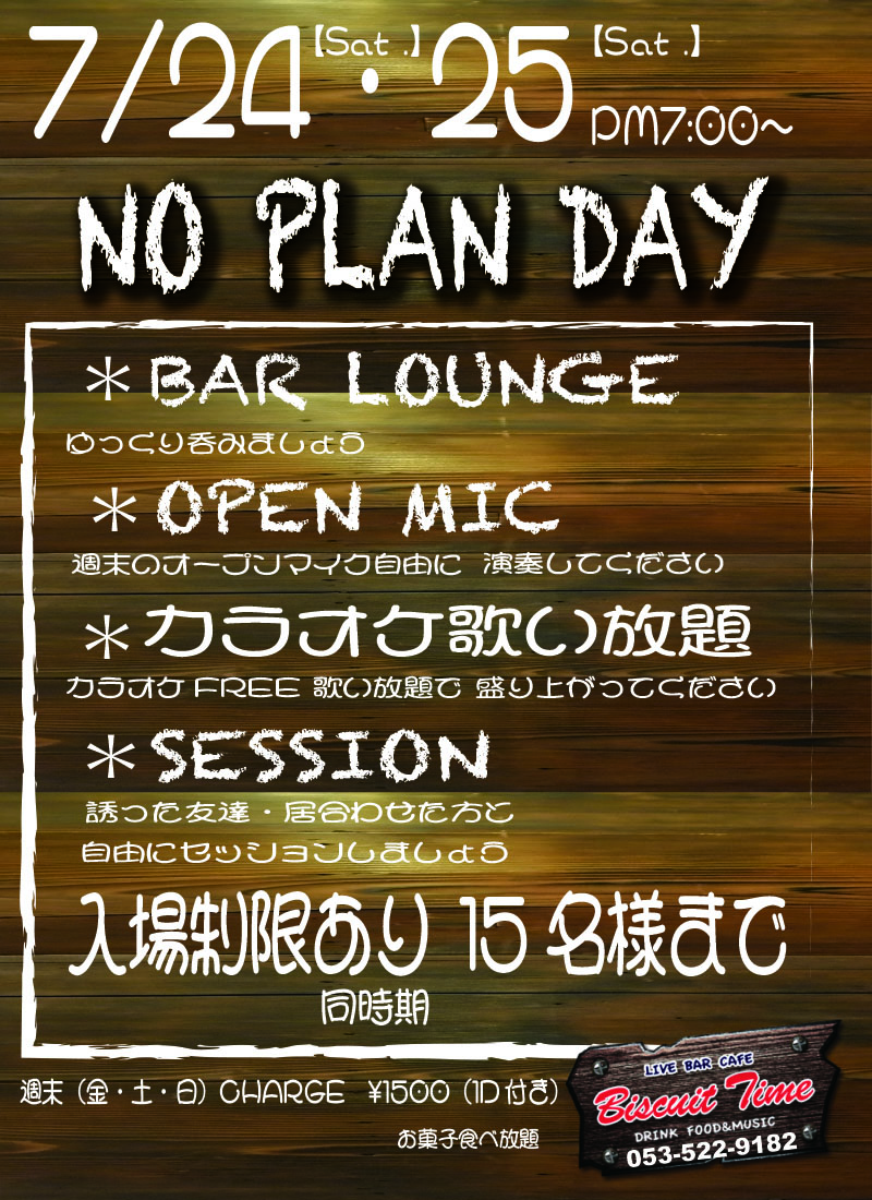 【ALL GENRE】  NO PLAN DAY