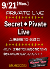 (日)  限定PRIVATE LIVE@BTの画像