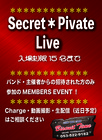 (土)  【ROCK】  PRIVATE・ SECRET LIVE@BTの画像