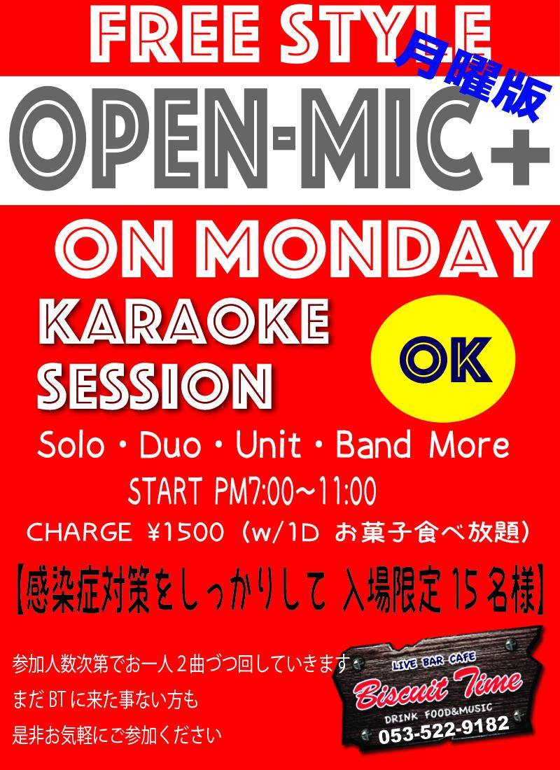 (月祝)  【All Genre】  Open Mic on Monday
