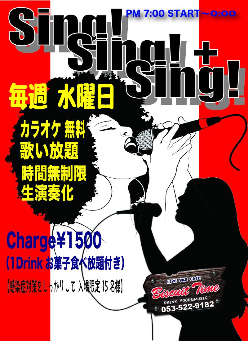 (水祝)  【All Genre】  SING!SING!SING!シンガーの日  カラオケ中心で歌い放題
