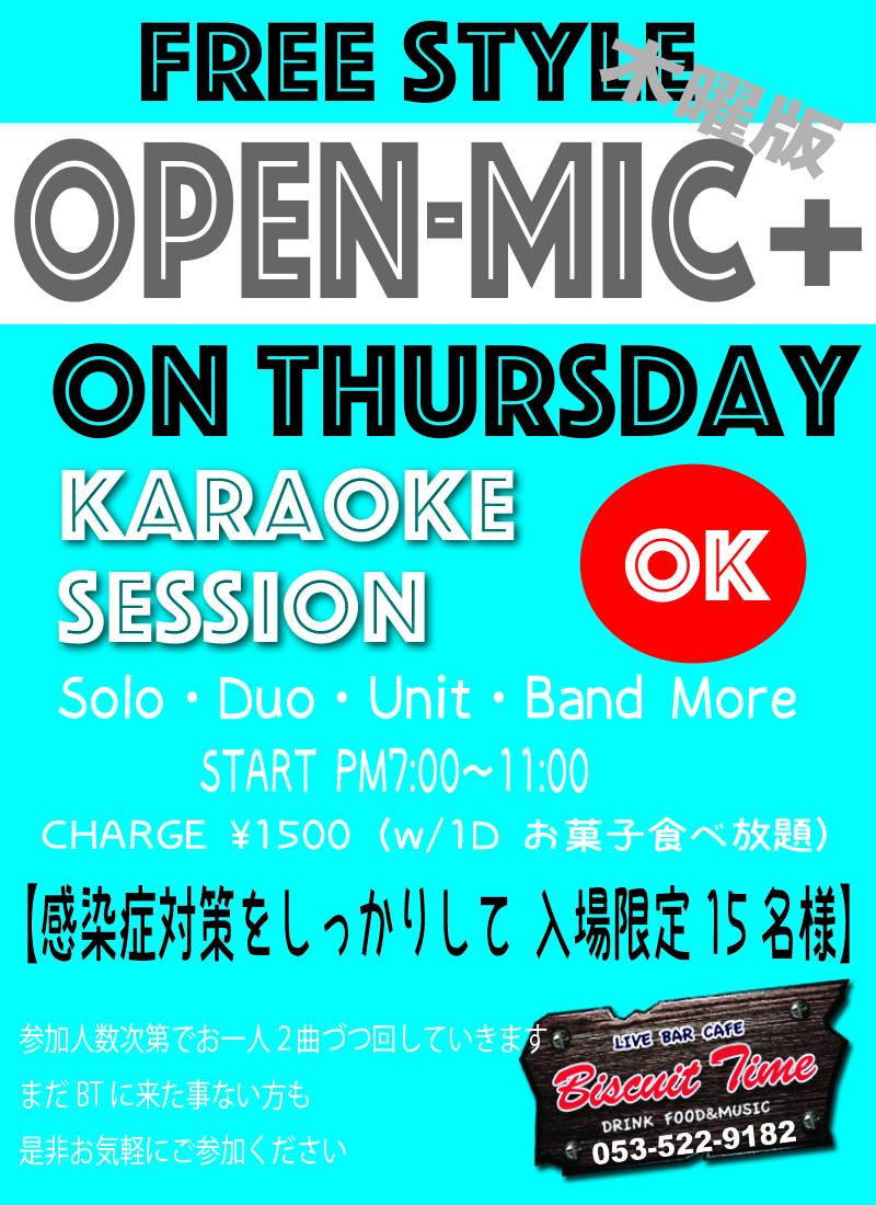 (木 祝)  【All Genre】  Open Mic on Thursday