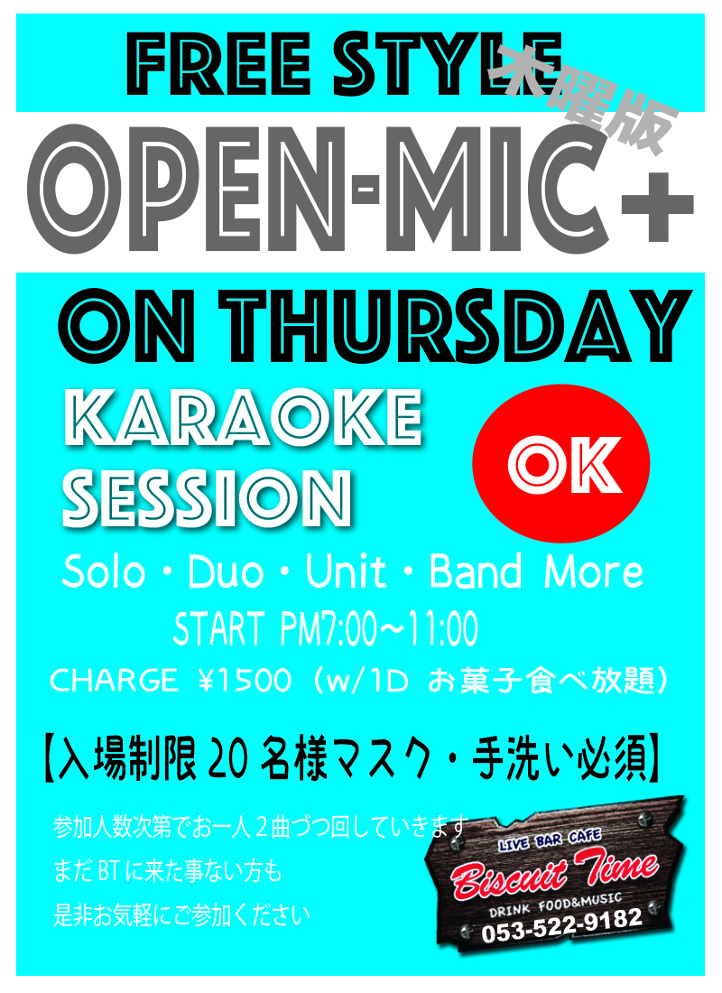 (木 )  【All Genre】  Open Mic on Thursday