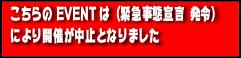 (土)  【中止】  円道