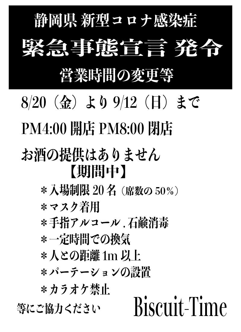 8/20〜9/12まで営業時間・開催Event等が変更・中止になっています