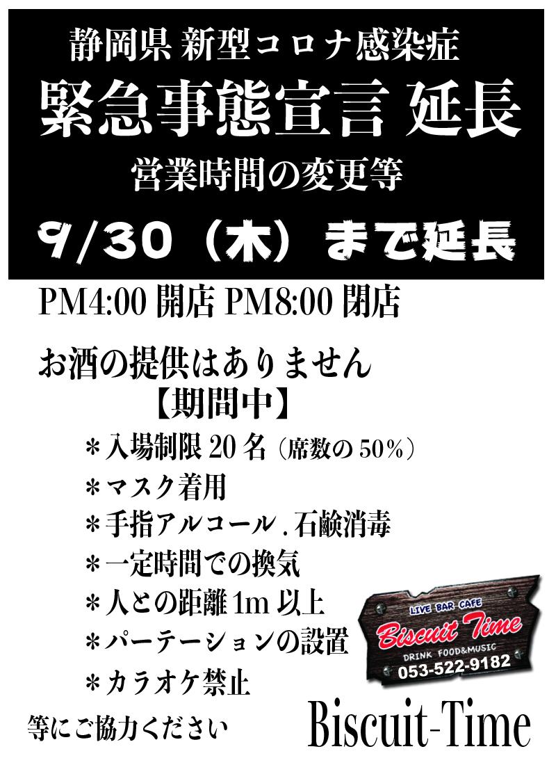 (金)  NO PLAN DAY(9月はブルーグラスジャム会中止)